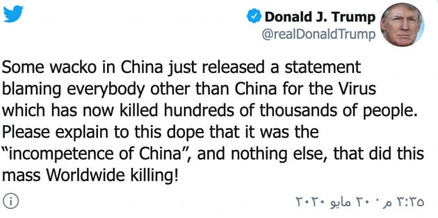 تغريدة ترامب حول الصين