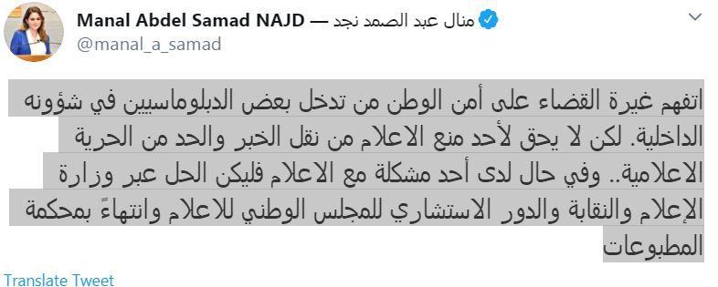 وزيرة الإعلام تفضح القاضي محمد المازح