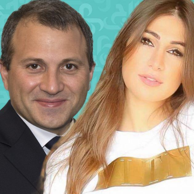 ديما صادق جبران باسيل