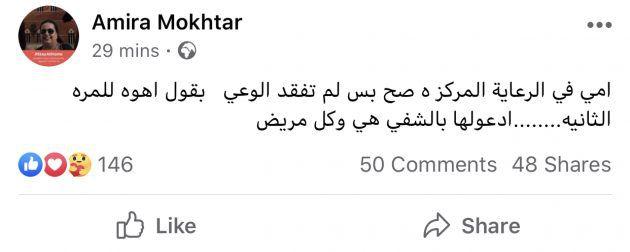 ابنة رجاء الجداوي تنفي
