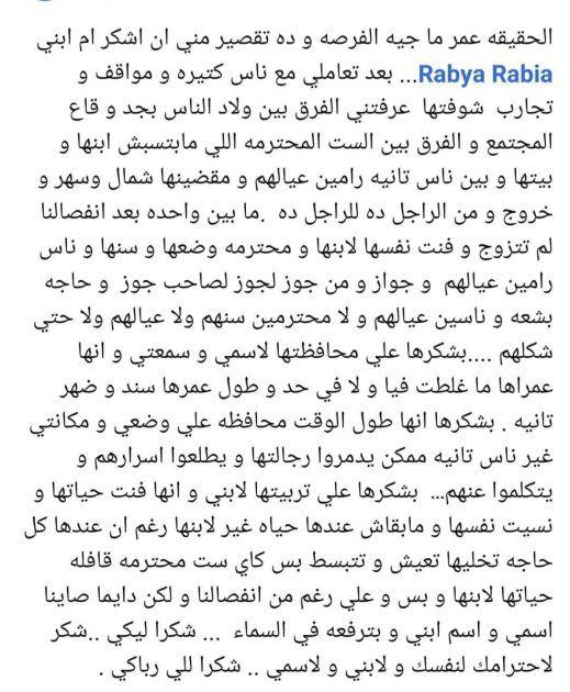 رسالة احمد فلوكس