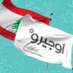 هل تقفل شركة (أوجيرو) وتتعطل الاتصالات في لبنان؟