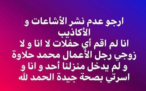 ريهام حجاج تنفي
