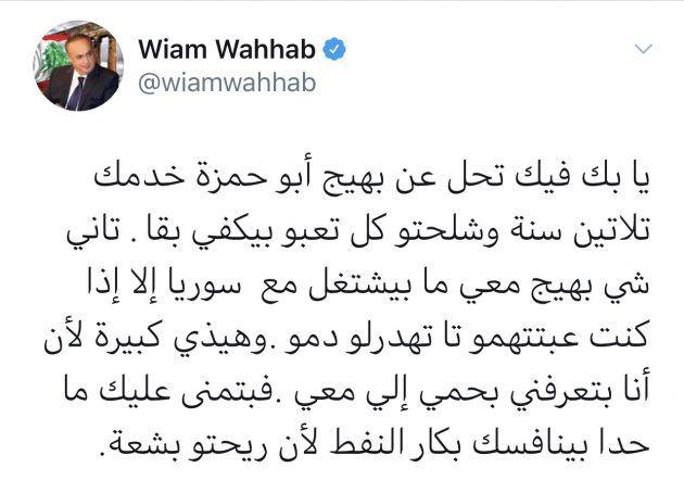 دفاع وئام وهاب عن بهيج ابو حمزة