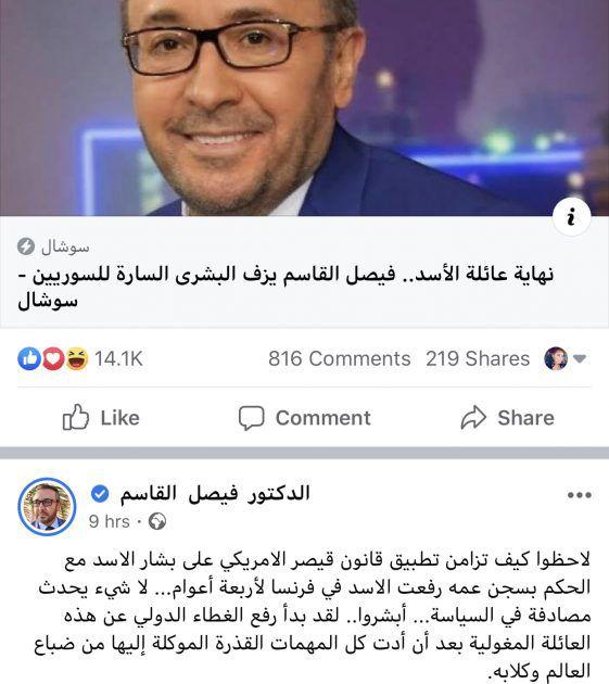 ما كتبه واعاد نشره فيصل القاسم