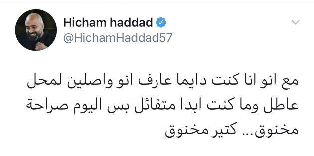ما كتبه هشام حداد