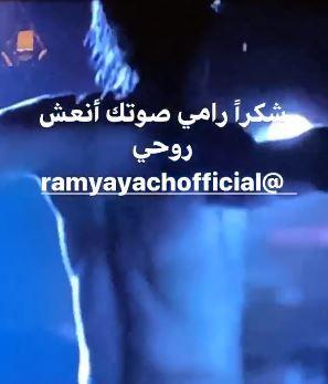 اصالة أنعشها صوت رامي عياش