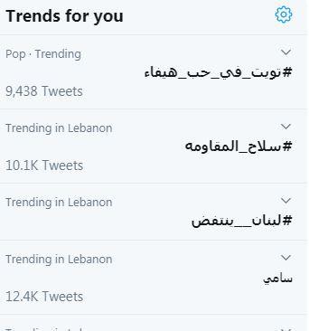هيفا تحتل الترند في لبنان