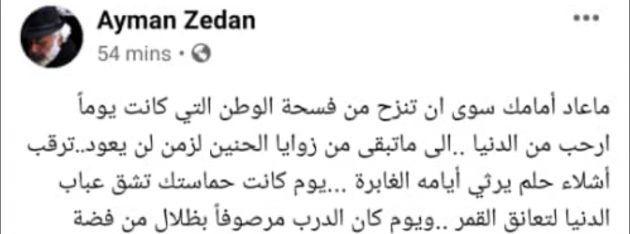 ما كتبه أيمن زيدان