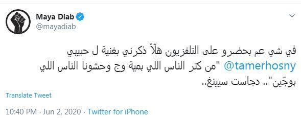 تغريدة مايا دياب