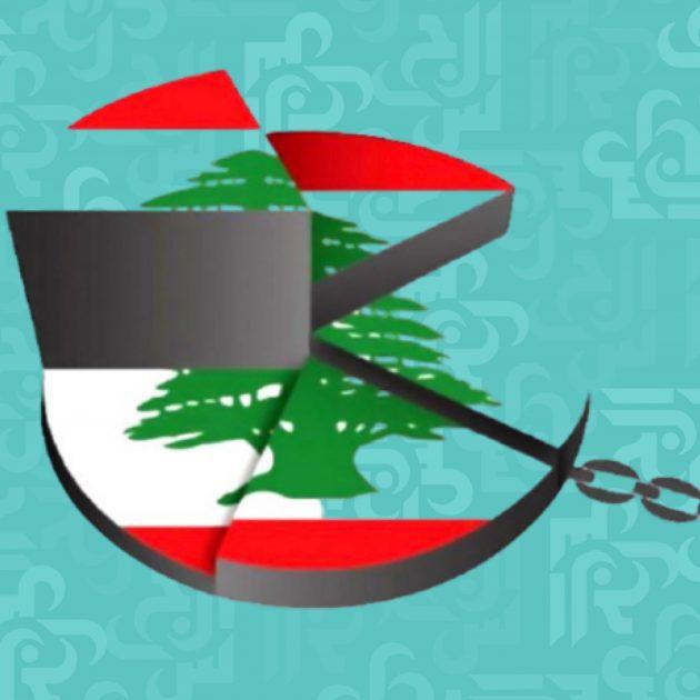 هل سيغلق لبنان مجددًا؟