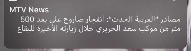 محاولة اغتيال سعد الحريري