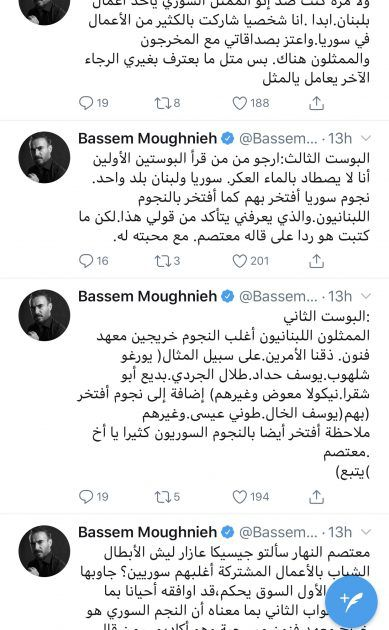 تعليق باسم مغنية على تصريح معتصم النهار