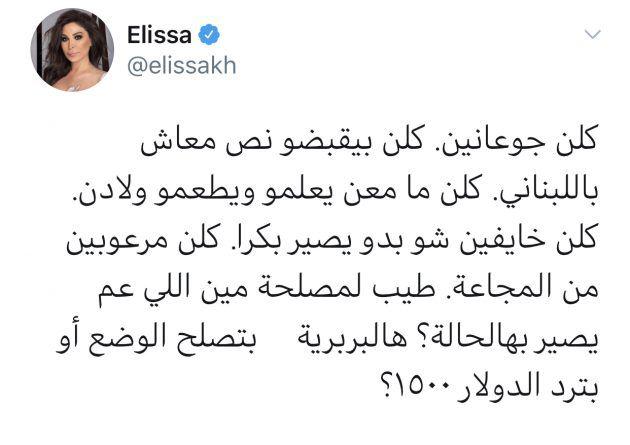 تغريدة اليسا