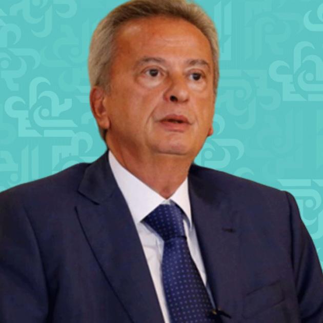 ملاحقة حاكم مصرف لبنان والحجز على ممتلكاته - وثيقة