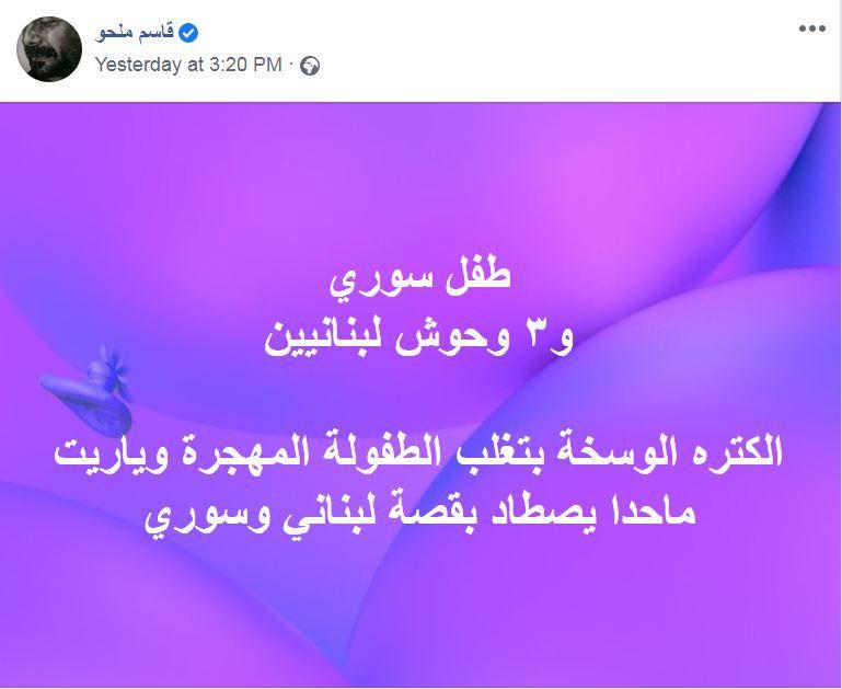 الاعتداء جنسيًا على طفل سوري في لبنان وسلاف فواخرجي ترفع صوتها