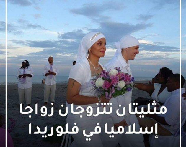 مثليتان تتزوجان اسلاميًا