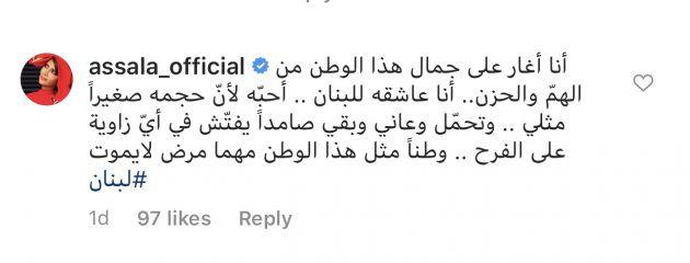 تعليق أصالة نصري