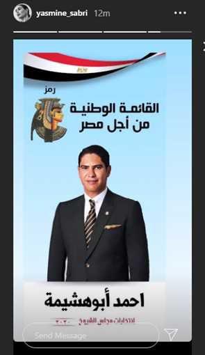 ياسمين صبري تدعم زوجها في الانتخابات - صورة