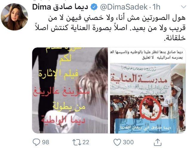ديما صادق تعلق على صورها
