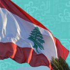المجتمع الدولي يكشف المؤامرة الحقيقية على لبنان