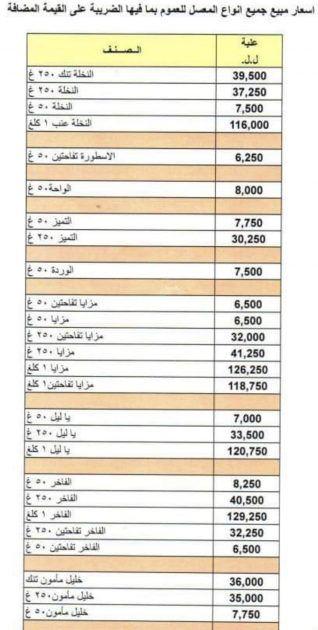 اسعار المعسل