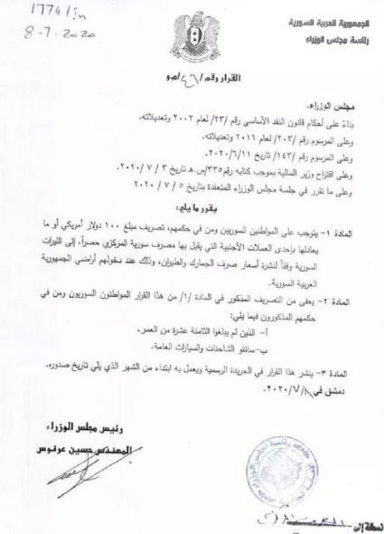 100 دولار لمُغادرة كلّ سوريّ لبنان! - وثيقة