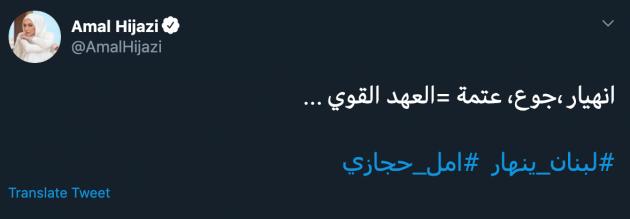 تغريدة أمل حجازي