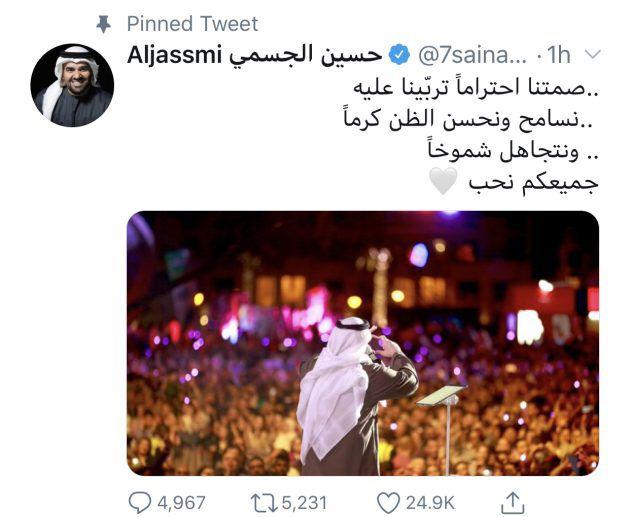 رد حسين الجسمي