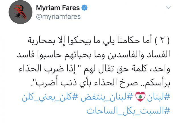 ما كتبته ميريام فارس