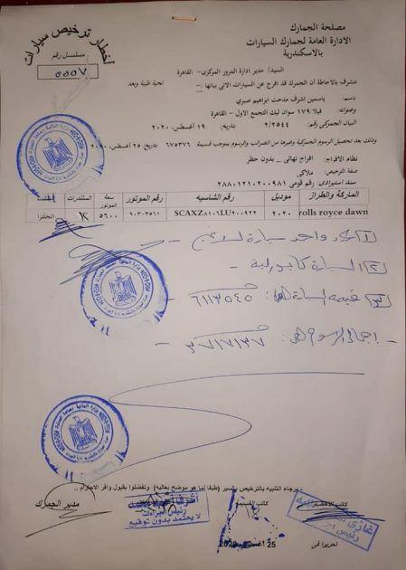 أبو هشيمة يهدي ياسمين صبري سيارة بهذا الثمن - صور
