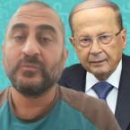 بيار حشاش لرئيس الجمهورية: شيل إيدك من جيابك - فيديو