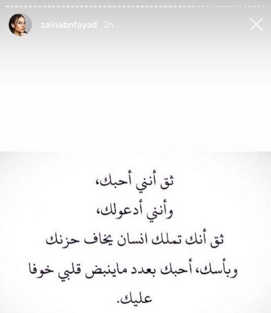 رسالة زينب فياض