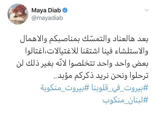 ما كتبته مايا دياب