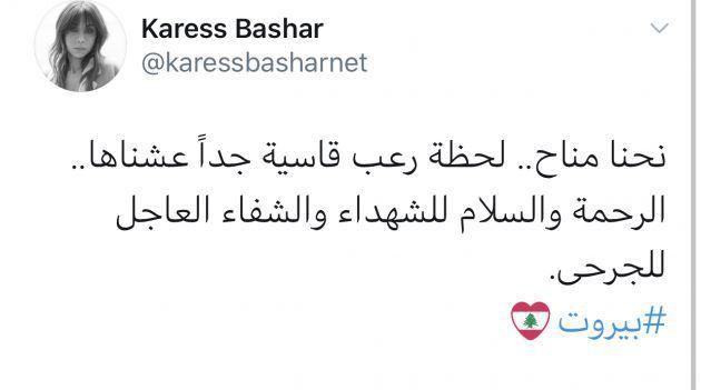 ما كتبته كاريس بشار