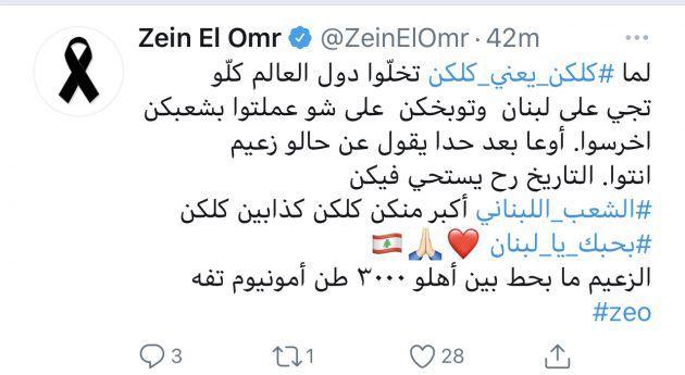 ما كتبه زين العمر