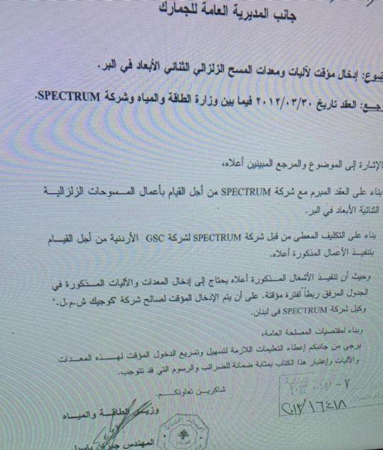 الوثيقة التي نشرتها ديما صادق