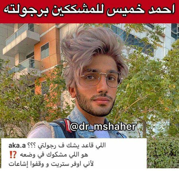 احمد خميس