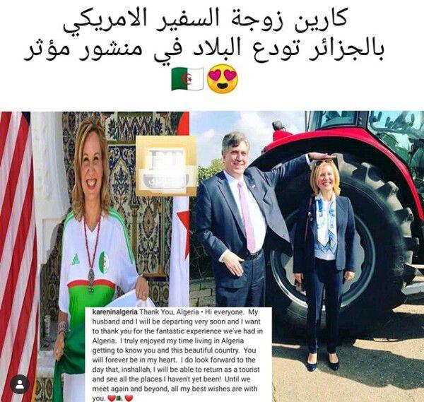 زوجة السفير الأمريكي