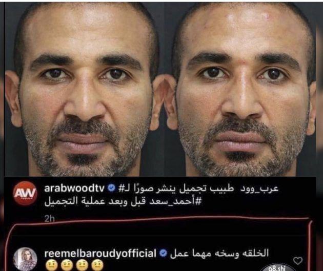 تعليق ريم البارودي على صورة احمد سعد
