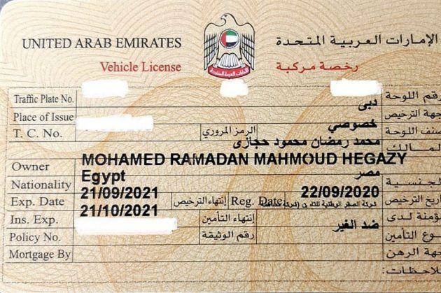 رخصة قيادة محمد رمضان في دبي