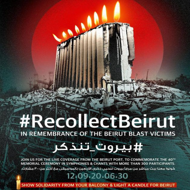 بيروت تتذكر: أضيئوا الشموع على شرفاتكم مع ٣٠٠ مشارك