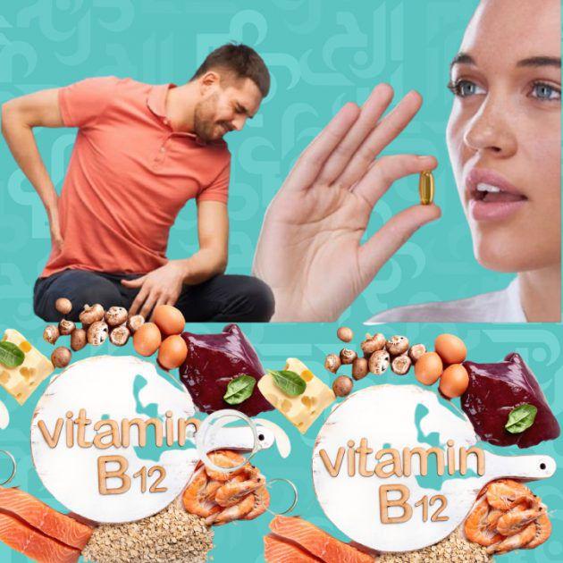 حسن مزاجك وذاكرتك وبشرتك مع فيتامين ب 12، وتسع فوائد