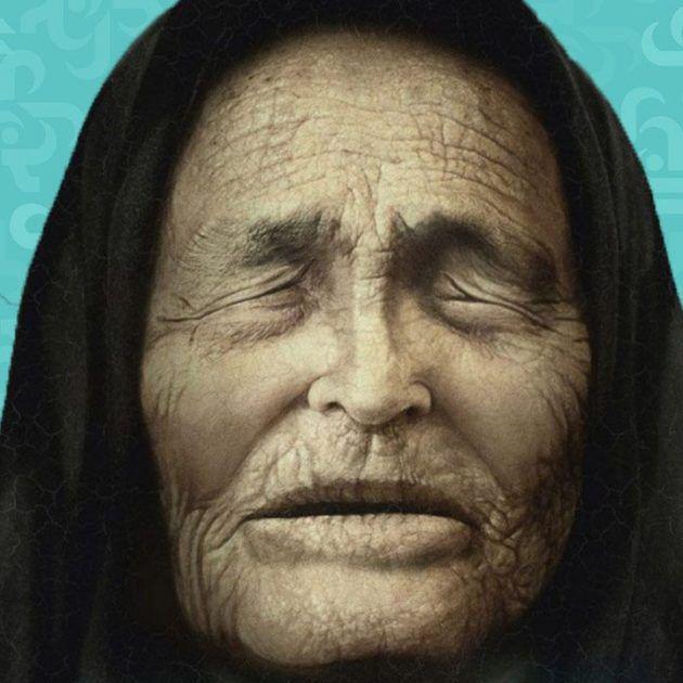 بابا فانغا وتوقعاتها الخطيرة للعام 2021