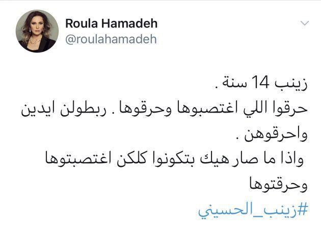 تغريدة رولا حمادة