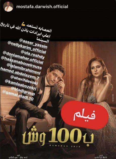 آسر ياسين يعلن تصوير فيلم جديد