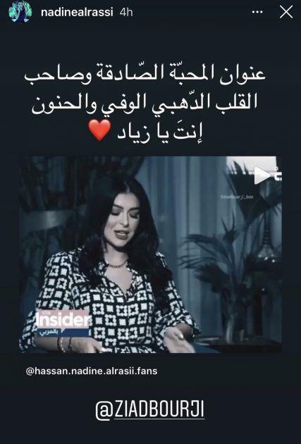 نادين الراسي زياد برجي