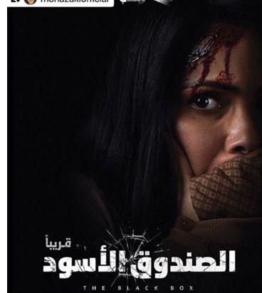 أحمد حلمي يهدد مصور منى زكي! - صورة