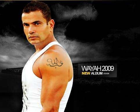 عمرو دياب ووشم عبدالله