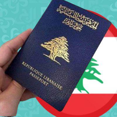 العقوبات القادمة لهذه الأسماء اللبنانية